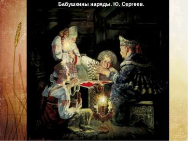 Бабушкины наряды. Ю. Сергеев.