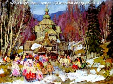 Леон Шульман Гаспар Сибирская свадьба 1914 г.