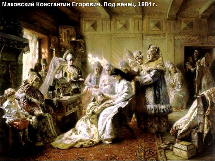 Маковский Константин Егорович. Под венец. 1884 г.