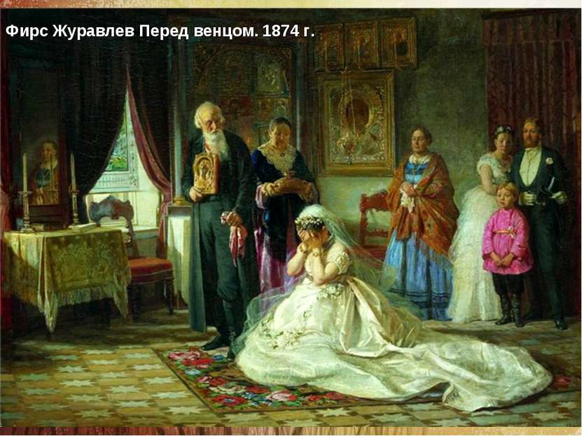 Фирс Журавлев Перед венцом. 1874 г.