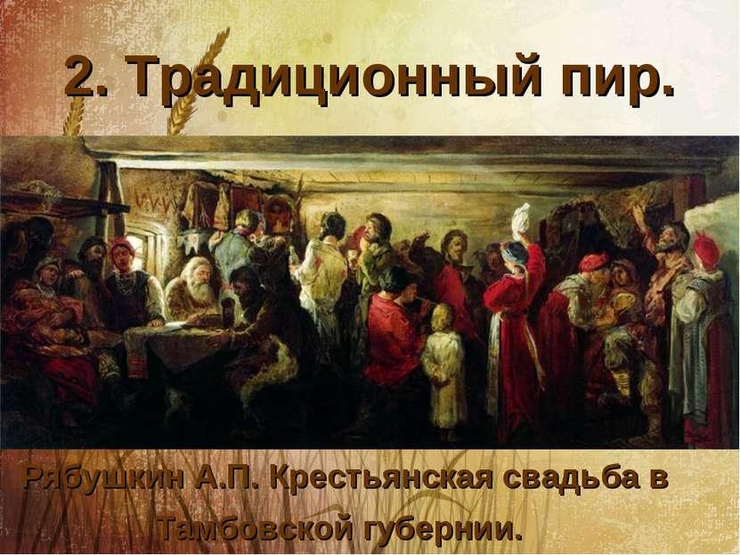 Рябушкин А.П. Крестьянская свадьба в Тамбовской губернии. 2. Традиционный пир.