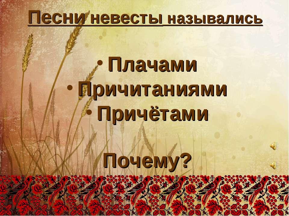 Песни невесты назывались Плачами Причитаниями Причётами Почему?