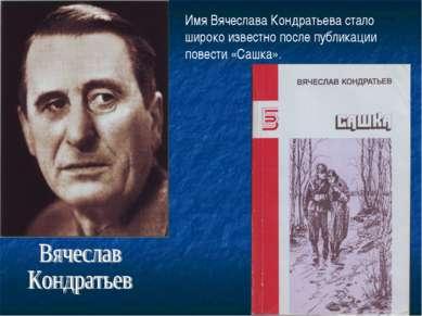 Имя Вячеслава Кондратьева стало широко известно после публикации повести «Саш...