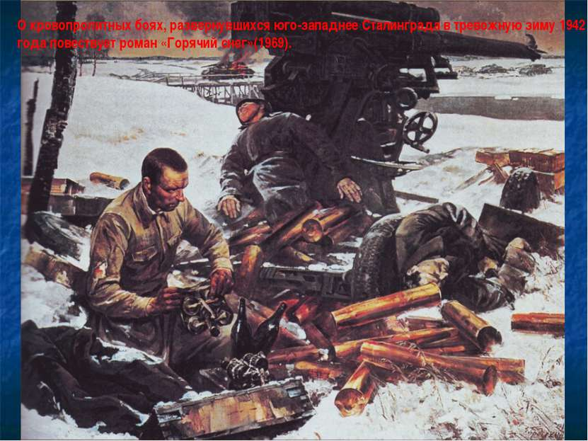 О кровопролитных боях, развернувшихся юго-западнее Сталинграда в тревожную зи...