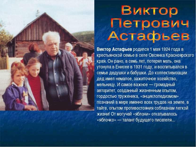 Виктор Астафьев родился 1 мая 1924 года в крестьянской семье в селе Овсянка К...