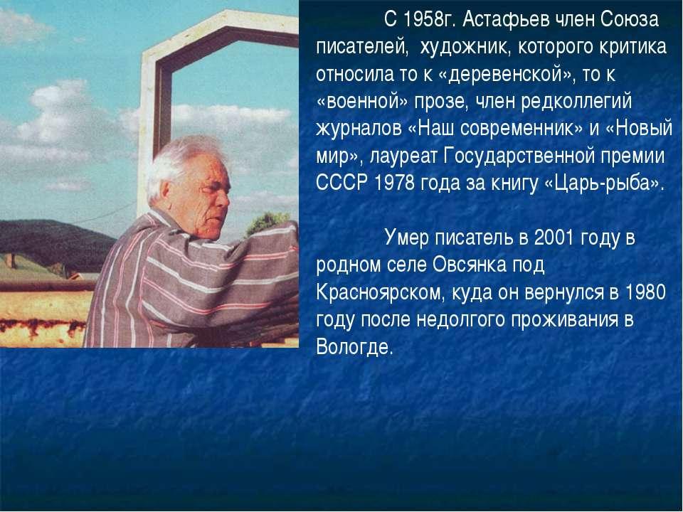 С 1958г. Астафьев член Союза писателей, художник, которого критика относила т...