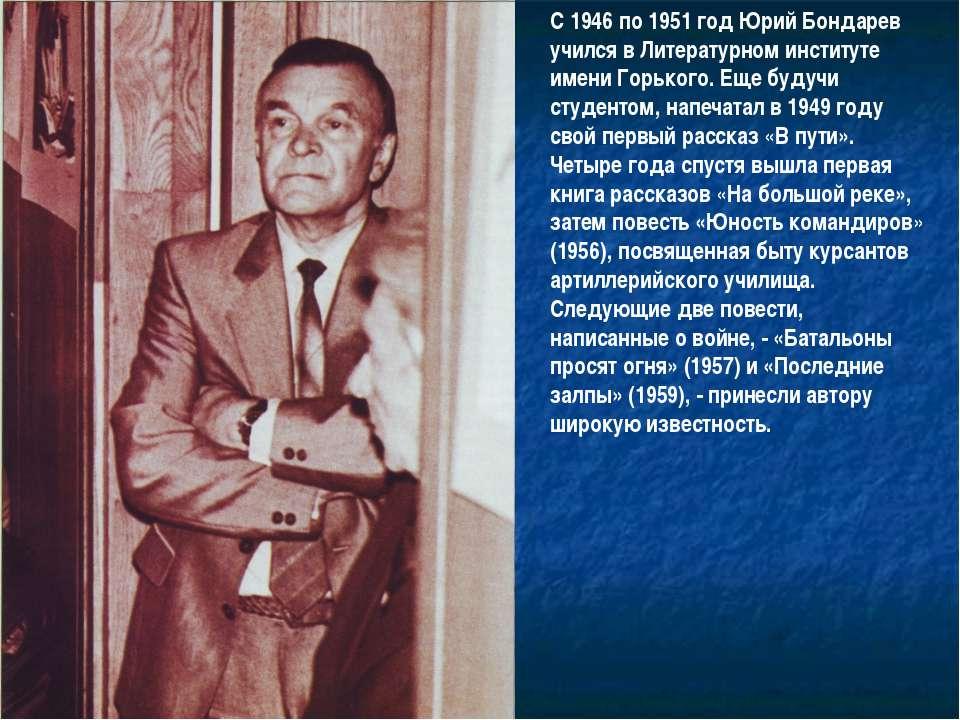 С 1946 по 1951 год Юрий Бондарев учился в Литературном институте имени Горько...