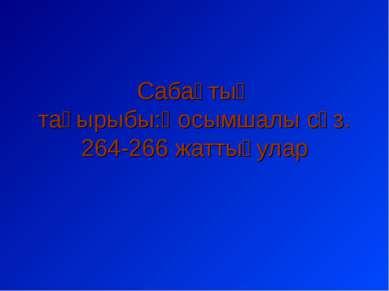 Сабақтың тақырыбы:Қосымшалы сөз. 264-266 жаттығулар