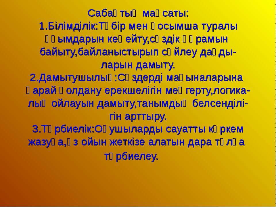 Сабақтың мақсаты: 1.Білімділік:Түбір мен қосымша туралы ұғымдарын кеңейту,сөз...