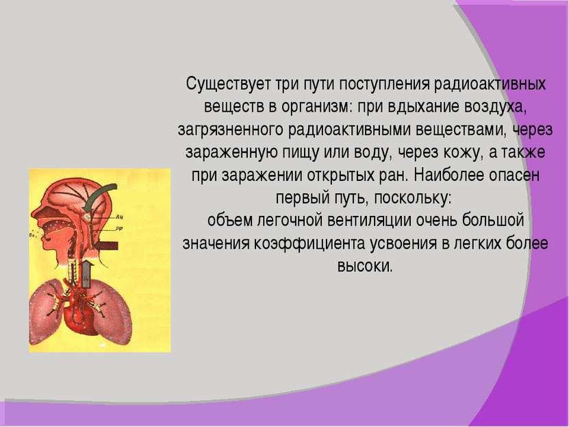 Существует три пути поступления радиоактивных веществ в организм: при вдыхани...