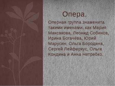 Опера. Оперная группа знаменита такими именами, как Мария Максакова, Леонид С...