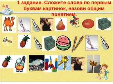 1 задание. Сложите слова по первым буквам картинок, назови общим понятием.