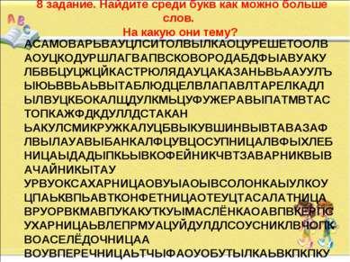 8 задание. Найдите среди букв как можно больше слов. На какую они тему? АСАМО...