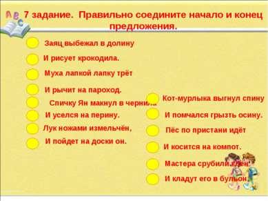 7 задание. Правильно соедините начало и конец предложения.