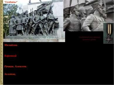 Золотов, (стоящий после Алексеева )- отважный фельдфебель в Бородинском сраже...