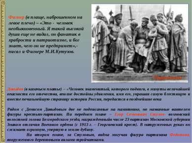 Давыдов (в казачьем платье) – «Человек знаменитый, которого подвиги, в минуты...