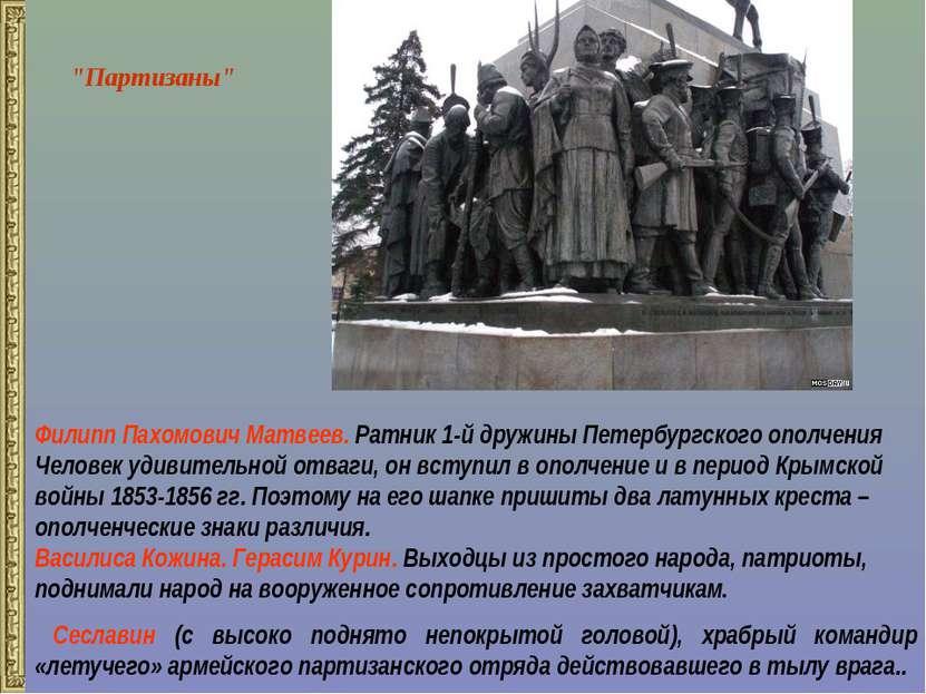 Филипп Пахомович Матвеев. Ратник 1-й дружины Петербургского ополчения Человек...