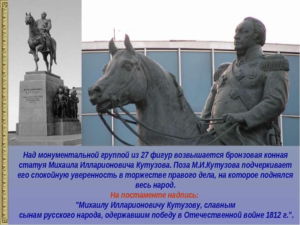 Над монументальной группой из 27 фигур возвышается бронзовая конная статуя Ми...
