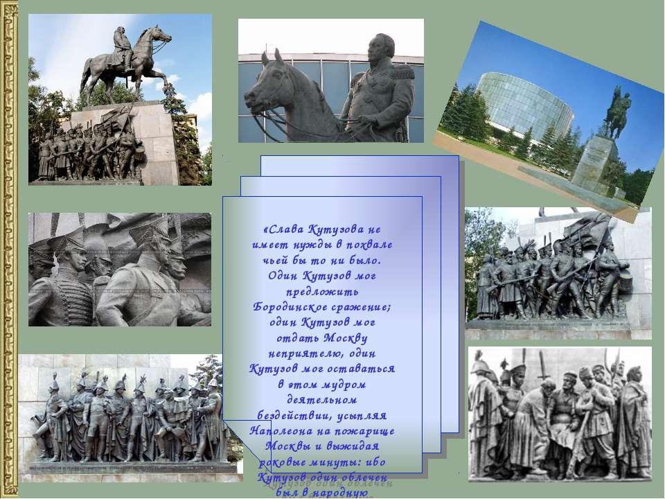 «Слава Кутузова не имеет нужды в похвале чьей бы то ни было. Один Кутузов мог...