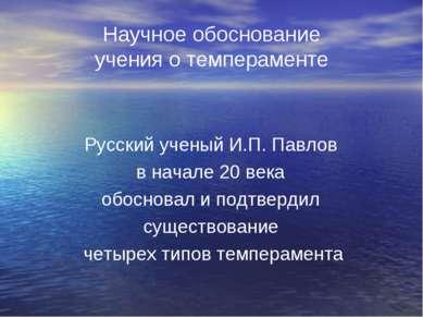 Научное обоснование учения о темпераменте Русский ученый И.П. Павлов в начале...