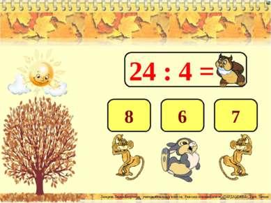 24 : 4 = 6 7 8 Лазарева Лидия Андреевна, учитель начальных классов, Рижская о...
