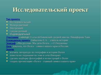 Исследовательский проект Тип проекта: Исследовательский Межпредметный Внутрен...