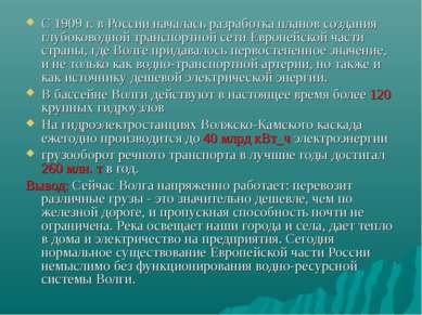 С 1909 г. в России началась разработка планов создания глубоководной транспор...