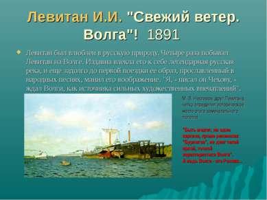 """Левитан И.И. """"Свежий ветер. Волга""""! 1891 Левитан был влюблен в русскую природ..."""