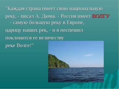 """""""Каждая страна имеет свою национальную реку, - писал А. Дюма. - Россия имеет ..."""