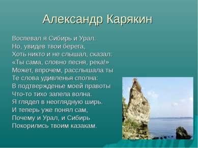 Александр Карякин Воспевал я Сибирь и Урал. Но, увидев твои берега, Хоть никт...