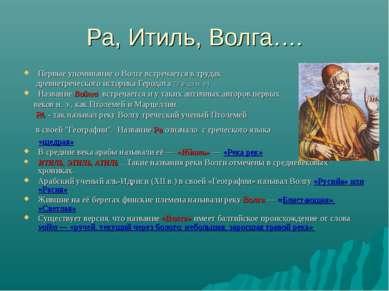 Ра, Итиль, Волга…. Первые упоминание о Волге встречается в трудах древнегрече...