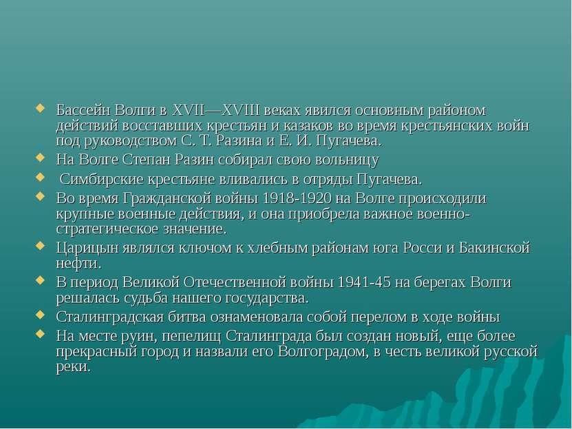 Бассейн Волги в XVII—XVIII веках явился основным районом действий восставших ...