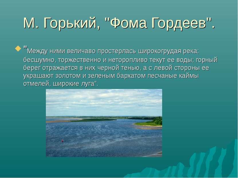 """М. Горький, """"Фома Гордеев"""". """"Между ними величаво простерлась широкогрудая рек..."""