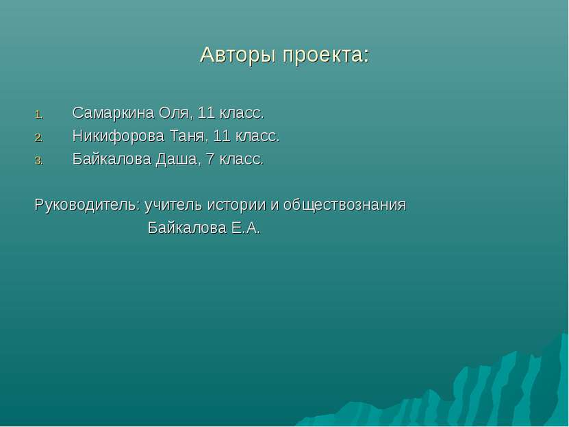 Авторы проекта: Самаркина Оля, 11 класс. Никифорова Таня, 11 класс. Байкалова...