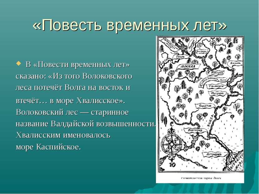 «Повесть временных лет» В «Повести временных лет» сказано: «Из того Волоковск...