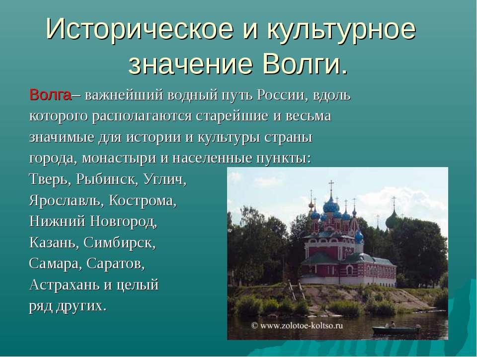 Историческое и культурное значение Волги. Волга– важнейший водный путь России...