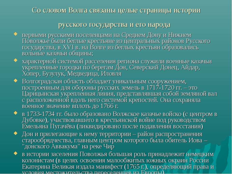 Со словом Волга связаны целые страницы истории русского государства и его нар...