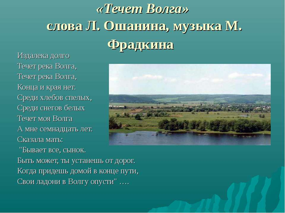 «Течет Волга» слова Л. Ошанина, музыка М. Фрадкина Издалека долго Течет река ...