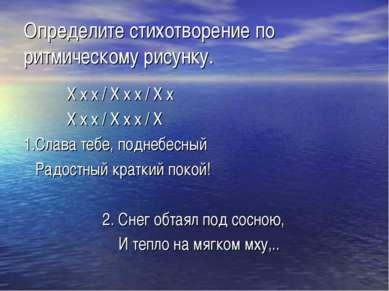 Определите стихотворение по ритмическому рисунку. Х х х / Х х х / Х х Х х х /...