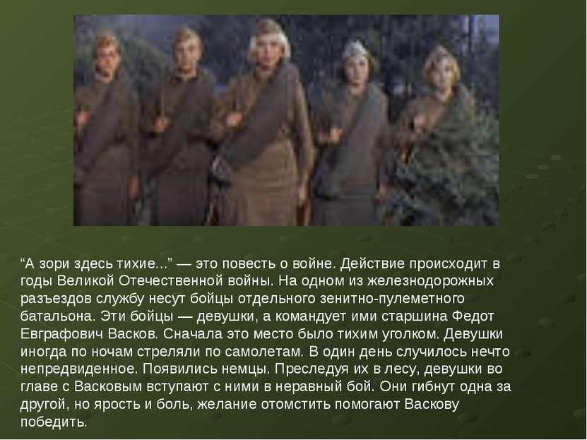"""""""А зори здесь тихие..."""" — это повесть о войне. Действие происходит в годы Вел..."""