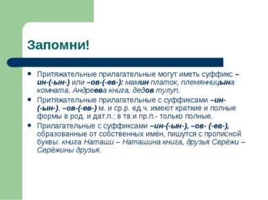 Запомни! Притяжательные прилагательные могут иметь суффикс –ин-(-ын-) или –ов...