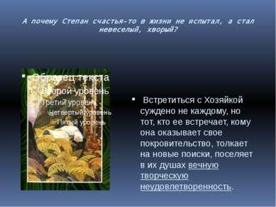 А почему Степан счастья-то в жизни не испытал, а стал невеселый, хворый? Встр...