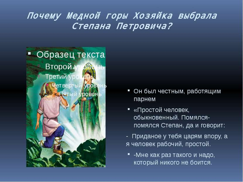 Почему Медной горы Хозяйка выбрала Степана Петровича? Он был честным, работящ...