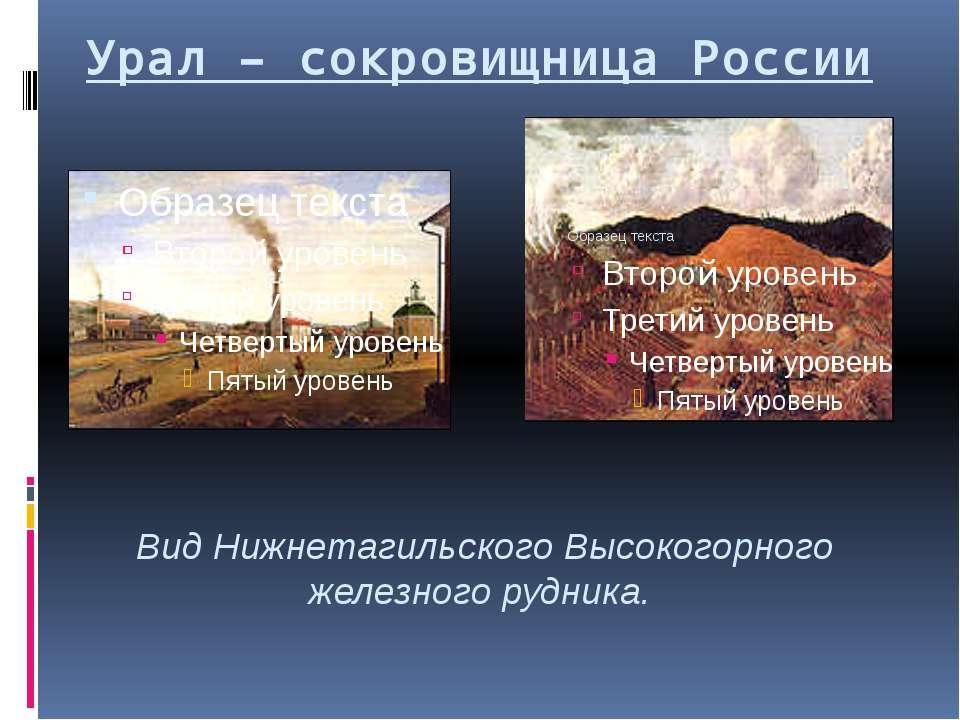 Урал – сокровищница России Вид Нижнетагильского Высокогорного железного рудника.