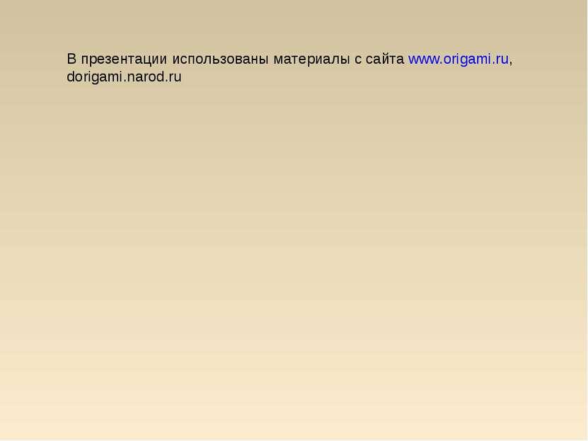 В презентации использованы материалы с сайта www.origami.ru, dorigami.narod.ru