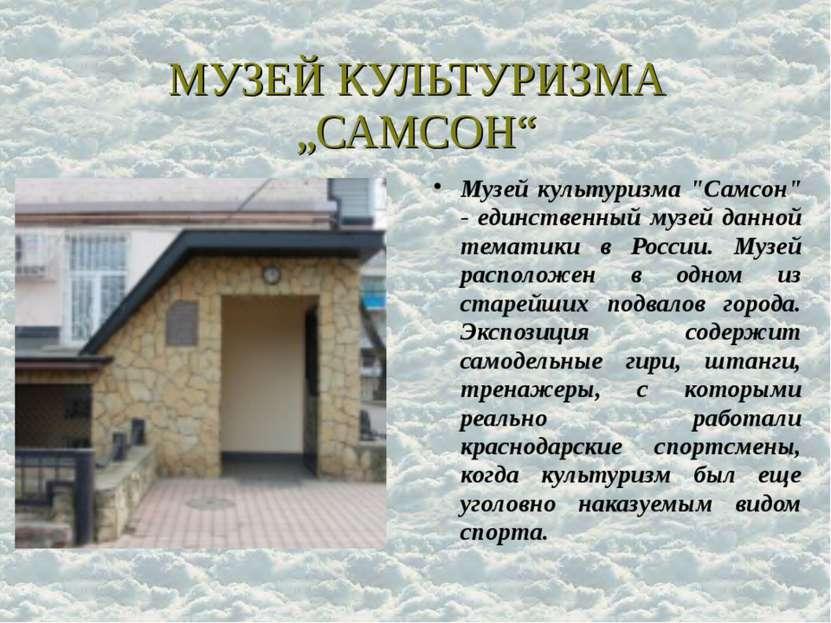"МУЗЕЙ КУЛЬТУРИЗМА ""САМСОН"" Музей культуризма ""Самсон"" - единственный музей да..."
