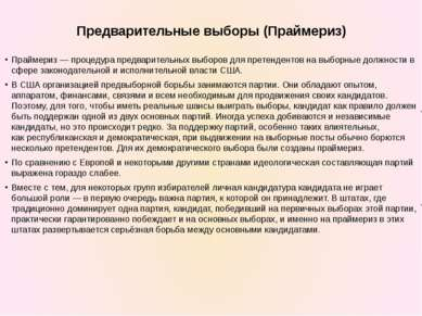 Предварительные выборы (Праймериз) Праймериз— процедура предварительных выбо...