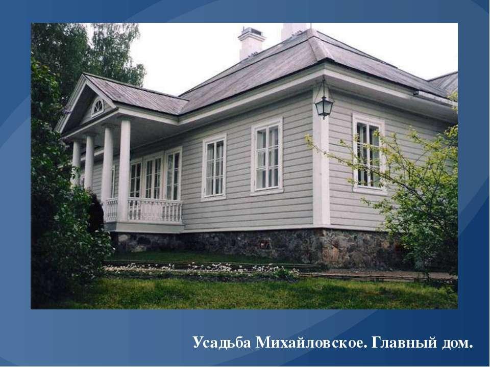 Усадьба Михайловское. Главный дом.