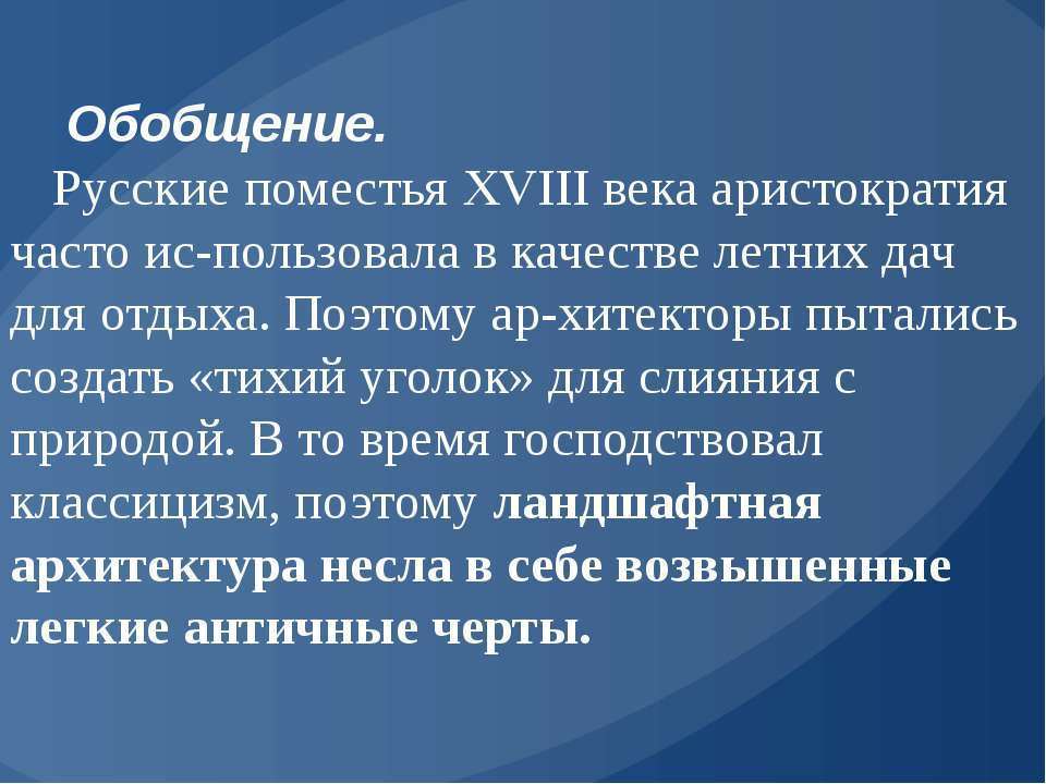Обобщение. Русские поместья XVIII века аристократия часто ис пользовала в кач...
