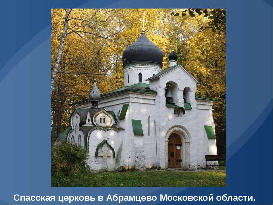 Спасская церковь в Абрамцево Московской области.